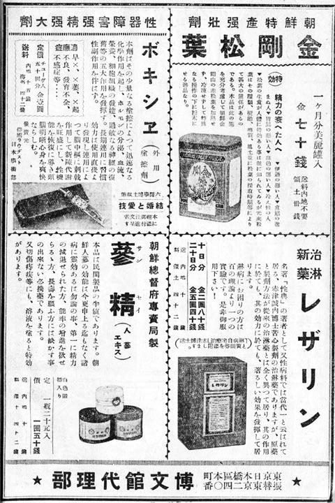 博文館代理部1938jun