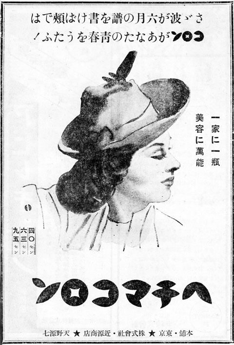 ヘチマコロン1938jun