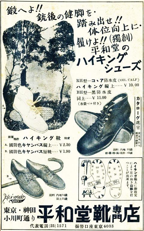 平和堂靴店1938jun