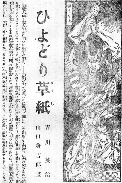 時代小説:ひよどり草紙(吉川英治著・山口將吉郎畫)1927jan
