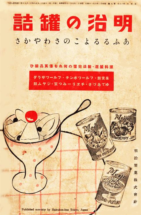 明治の缶詰1938jun