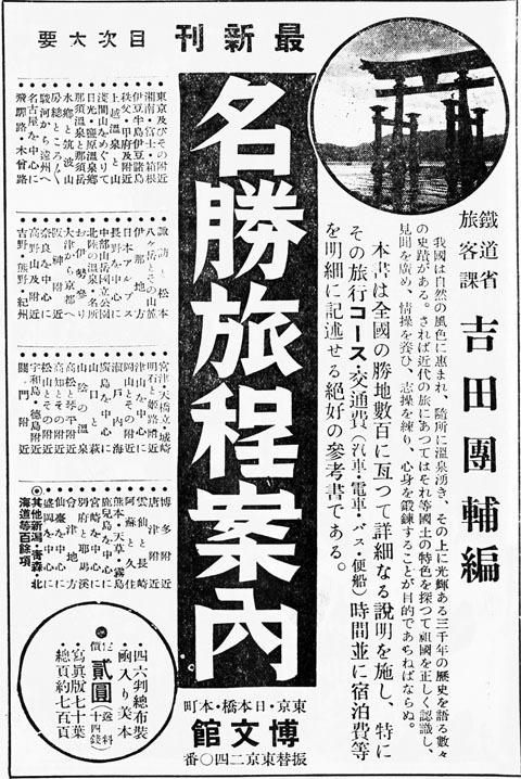 名勝旅程案内1938jun