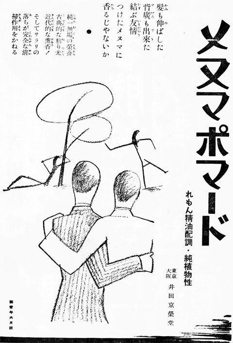メヌマポマード1938jun