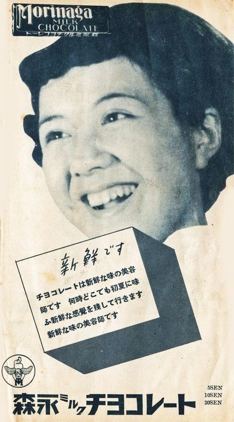 森永ミルクチョコレート1938jun