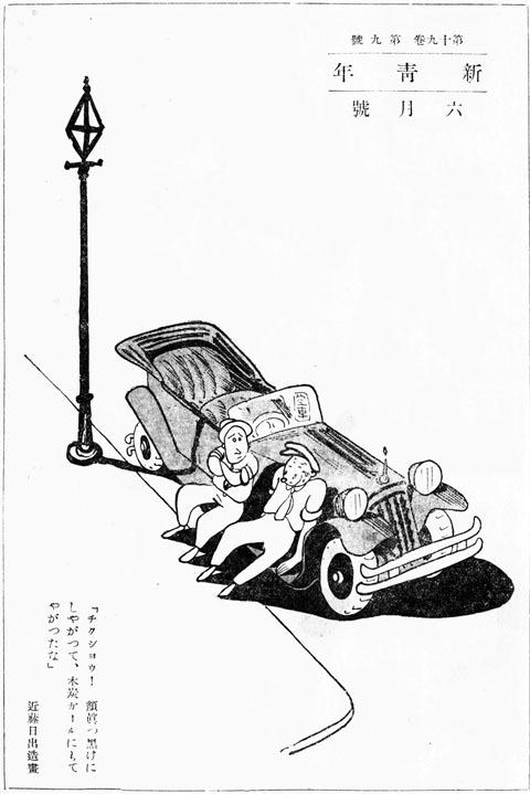 新青年1938jun