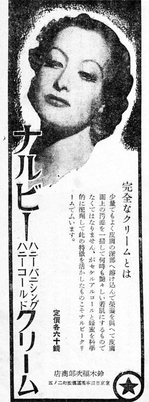 ナルビー1938jun