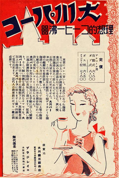 大川パーコ1938jun