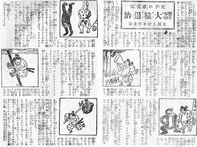 (広告)團子串助大猿退治(宮尾しげを)1927jan