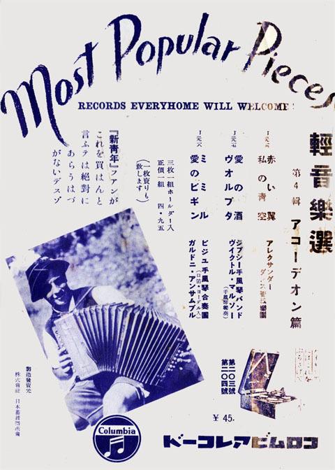 コロムビアレコード1938jun
