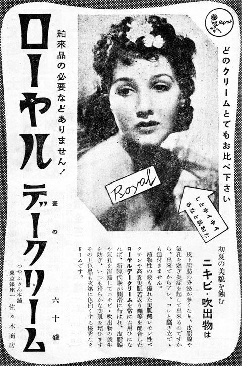 ローヤルデークリーム1938jun