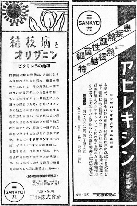 三共1938jun