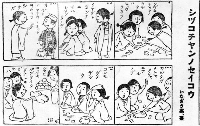新年ニコニコお笑ひ大會:シヅコチヤンノセイコウ(いなざう)1927jan