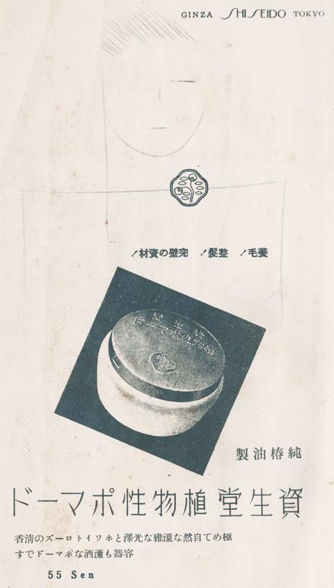 資生堂ポマード1938jun