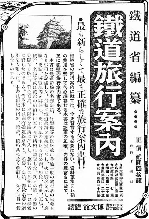 鉄道旅行案内1938jun