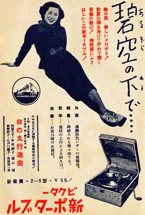 ビクター新ポータブル1938jun