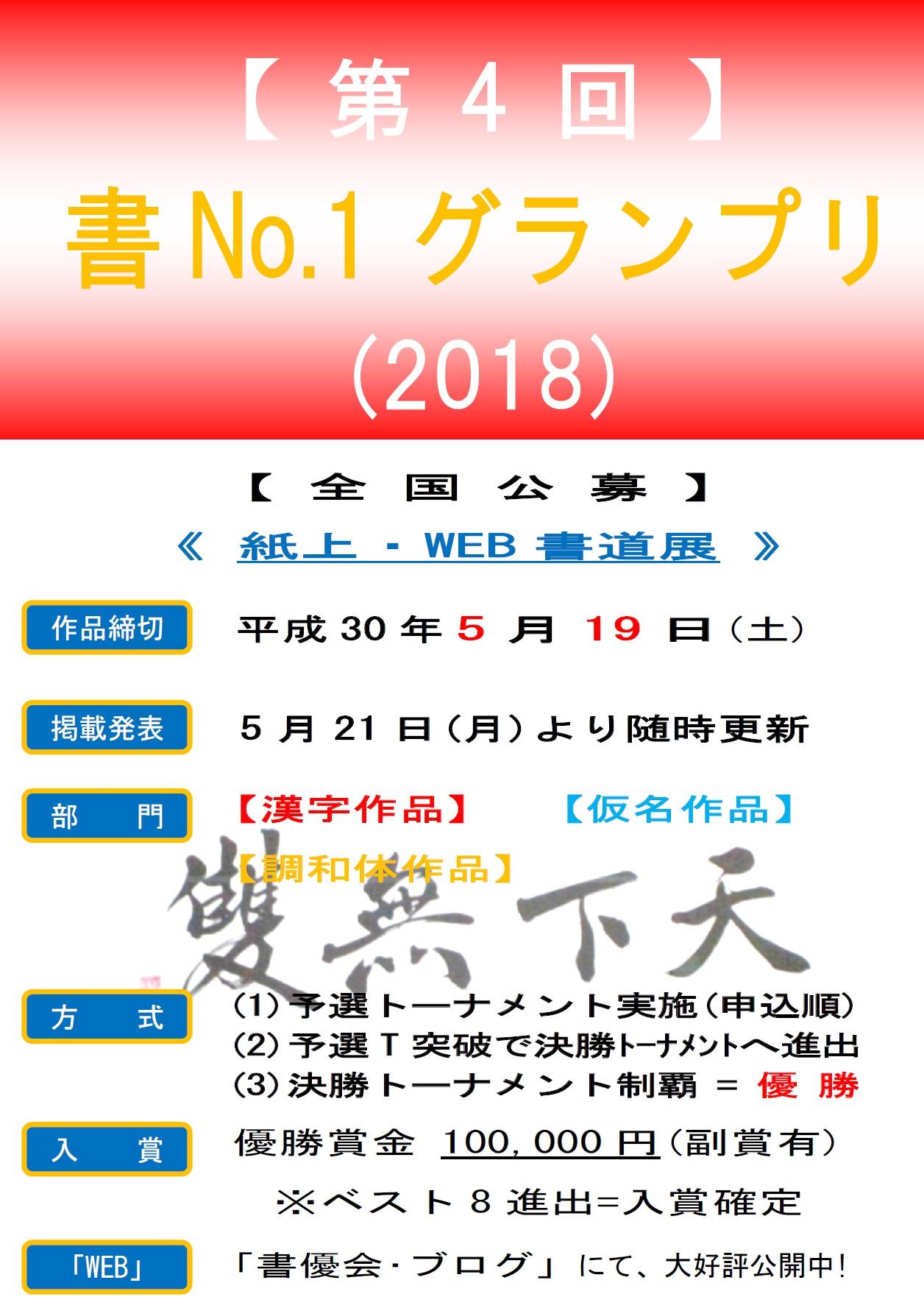 【 第4回 書 No-1 グランプリ(2018) ポスター 】