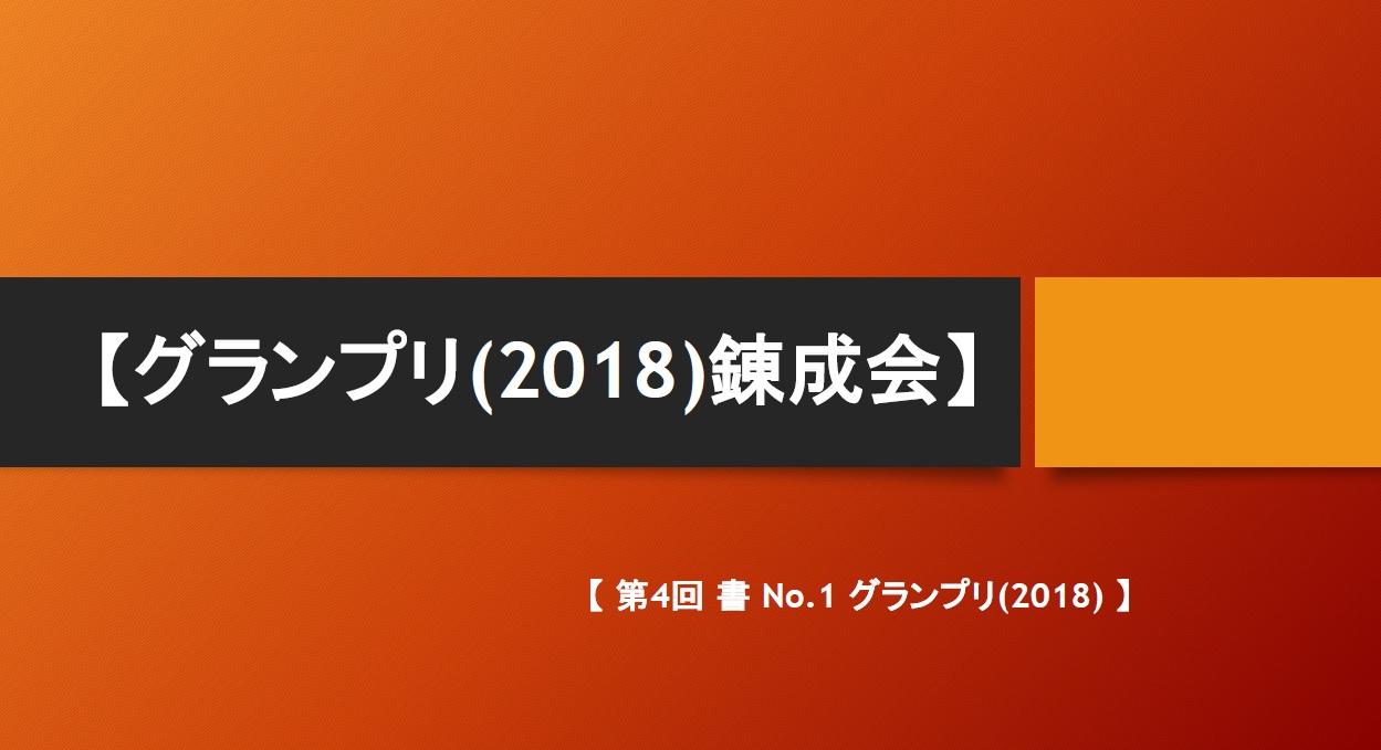 グランプリ錬成会-2018-01-18-1905