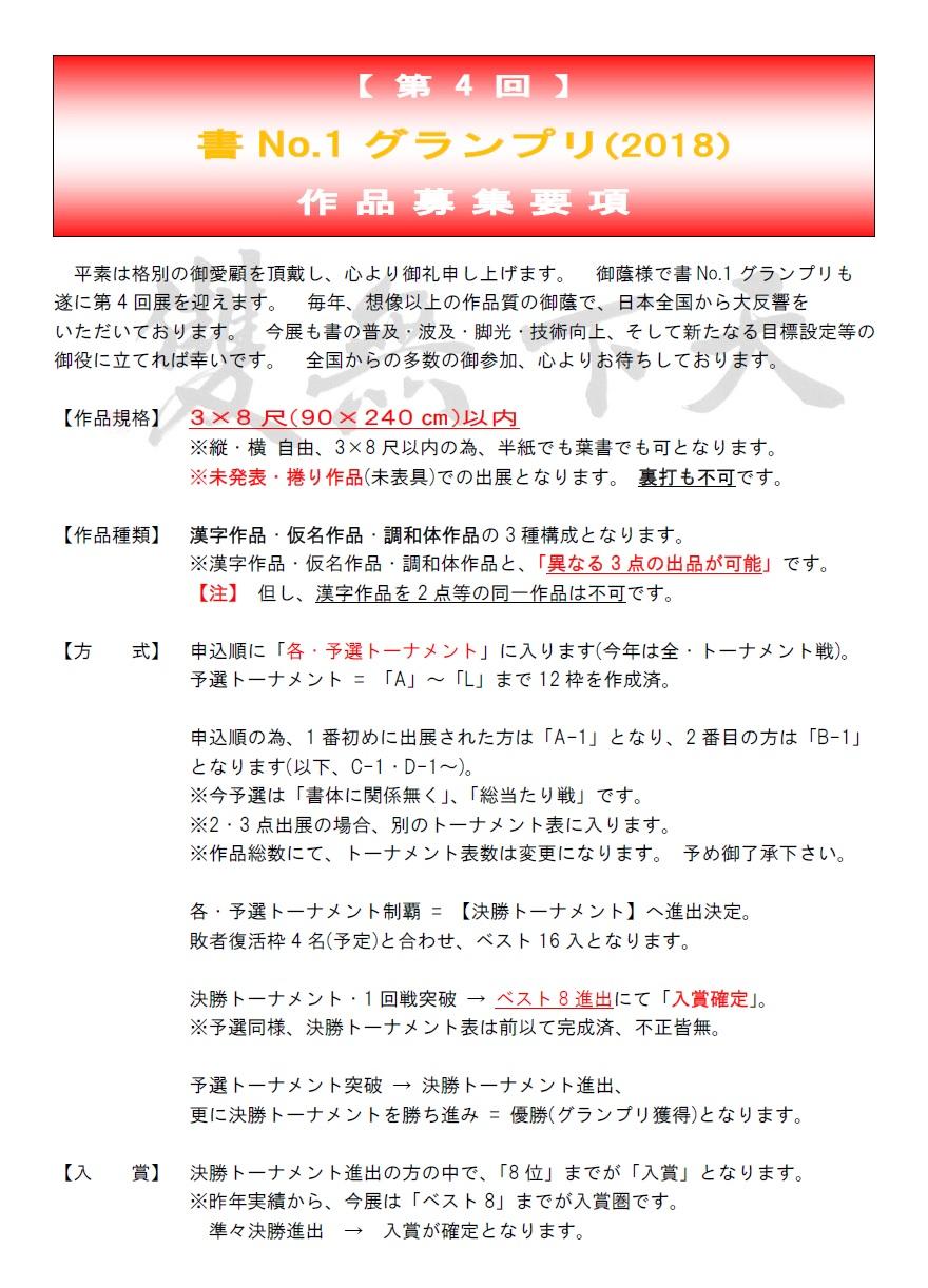 【 第4回 書 No-1 グランプリ(2018) 】募集要項-1
