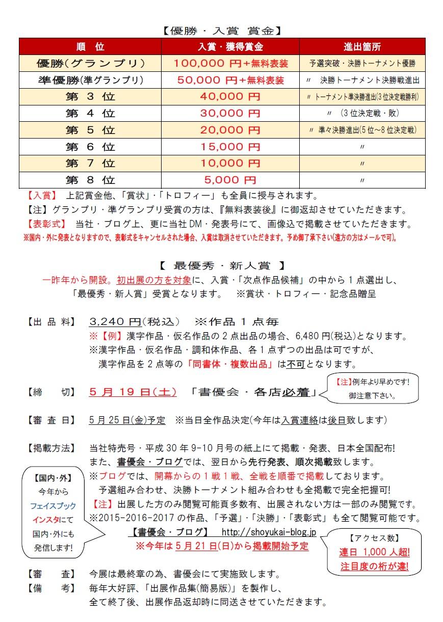 【 第4回 書 No-1 グランプリ(2018) 】募集要項-2