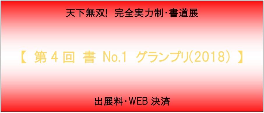 【 第4回 書 No-1 グランプリ(2018) 出品料画像 】