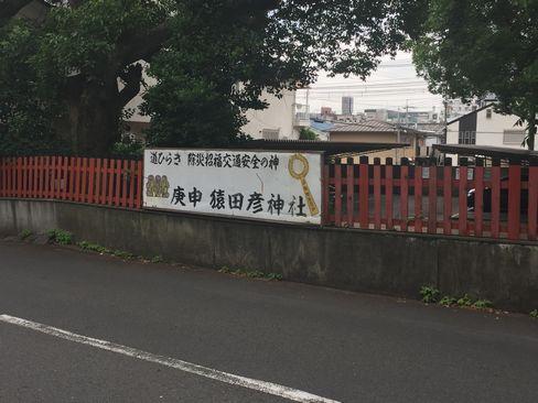 三条通りから猿田彦神社_H29.06.27撮影