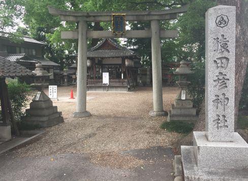 猿田彦神社・鳥居_H29.06.27撮影