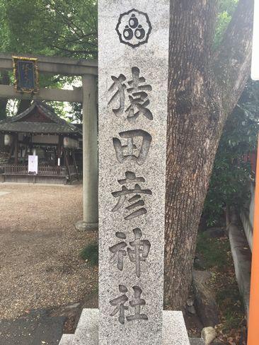 猿田彦神社の石碑_H29.06.27撮影