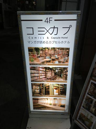 コミカプ京都新京極店・看板_H29.11.03撮影