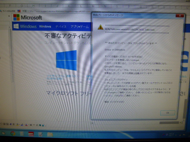 ウイルス感染警告画面