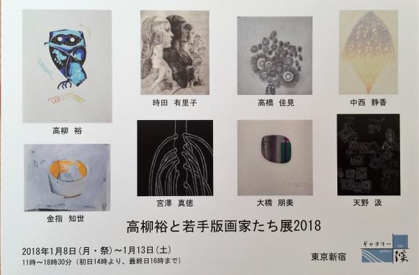 ギャラリー渓2018