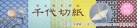 千代切紙_480