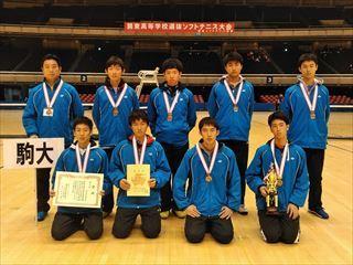 17関東選抜第3位駒大