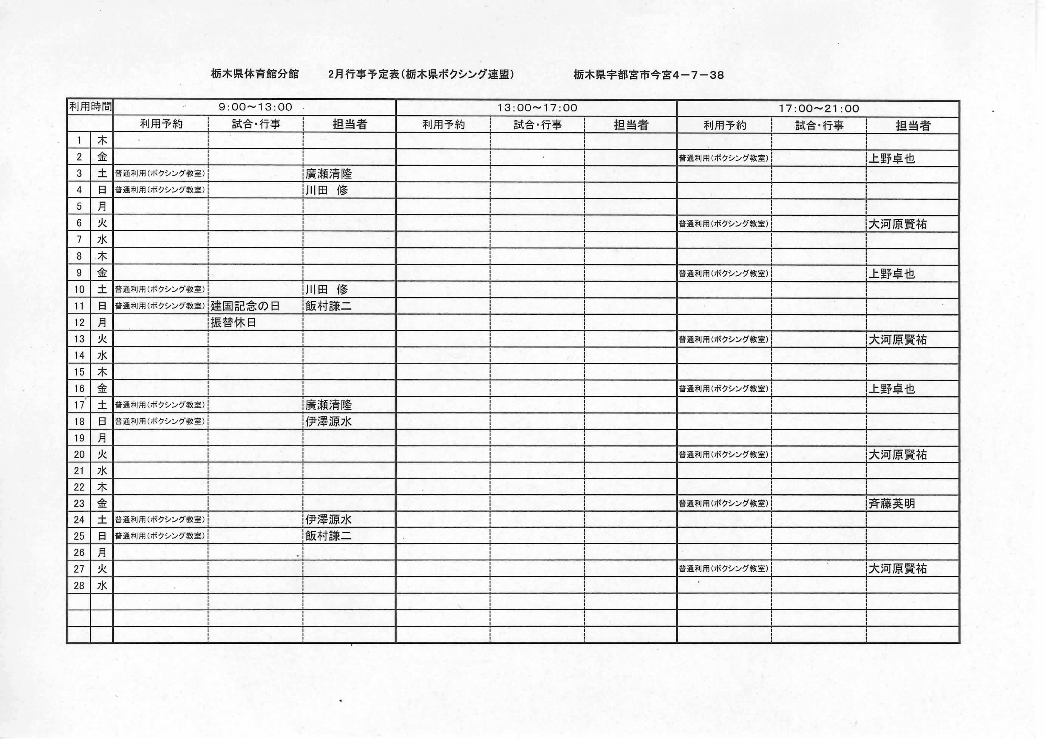 ボクシング分館練習日程2月