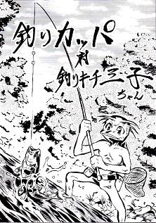 釣りカッパ_三子ちゃん