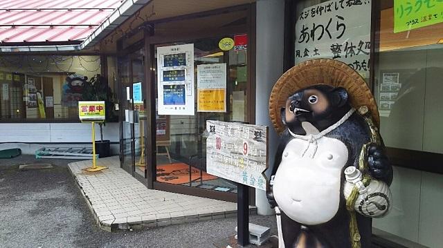 171220 あわくら温泉 黄金泉① ブログ用