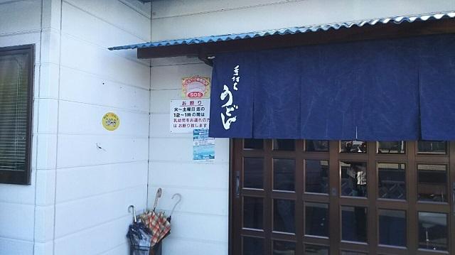 171221 天乃うどん① ブログ用