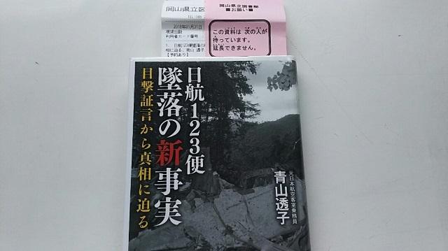 180131 岡山県立図書館 日航123便墜落の新事実 青山透子 ブログ用