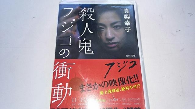 180206 真梨幸子 殺人鬼フジコの衝動 ブログ用