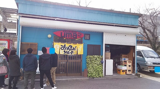 180221 UMAUMA① ブログ用目隠し