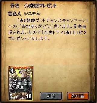 ☆6百虎トワイ
