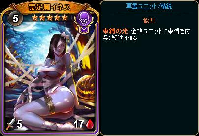 ☆5禁足魔イネス