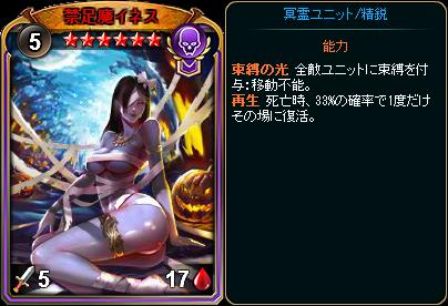 ☆6禁足魔イネス