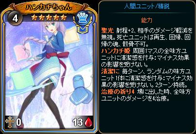 ☆5ハンカチちゃん