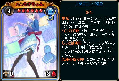 ☆6ハンカチちゃん