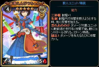 ☆5赤青えんぴつちゃん