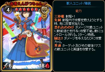 ☆6赤青えんぴつちゃん