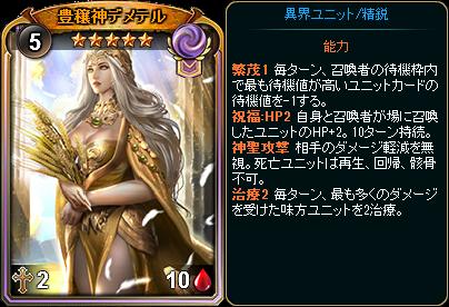 ☆5豊穣神デメテル