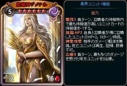 ☆6豊穣神デメテル