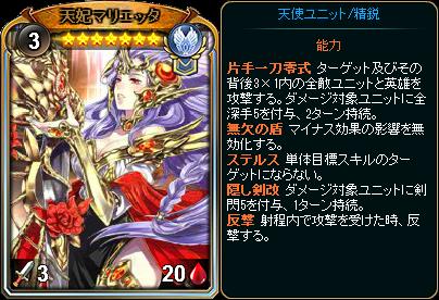 ☆7天妃マリエッタ