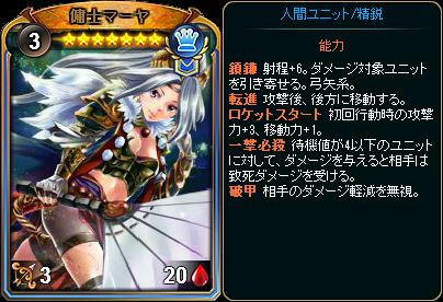 ☆7傭士マーヤ